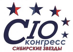 CIO конгресс Сибирские звезды