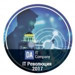 DA IT Festival 2017. ИТ Революция.