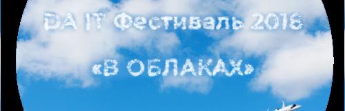 DA IT Фестиваль – ВЗЛЕТАЕМ В ОБЛАКА!